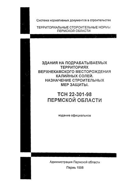 ТСН 22-301-98 Здания на подрабатываемых территориях Верхнекамского месторождения калийных солей. Назначение строительных мер защиты. Пермская область