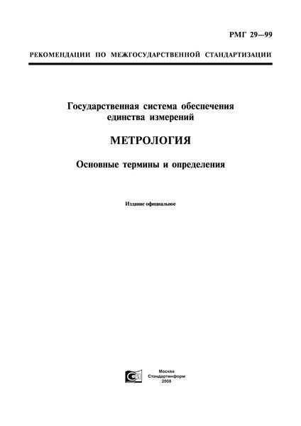 РМГ 29-99 Государственная система обеспечения единства измерений. Метрология. Основные термины и определения