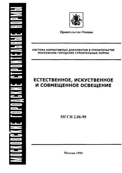 ТСН 23-302-99 Естественное, искусственное и совмещенное освещение. г. Москва