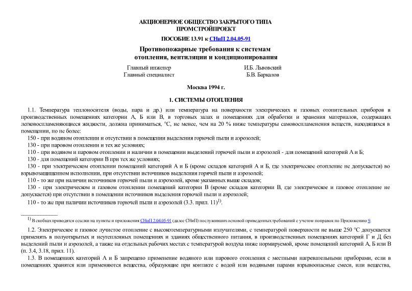 Пособие к СНиП 2.04.05-91 Пособие 13.91. Противопожарные требования к системам отопления, вентиляции и кондиционирования