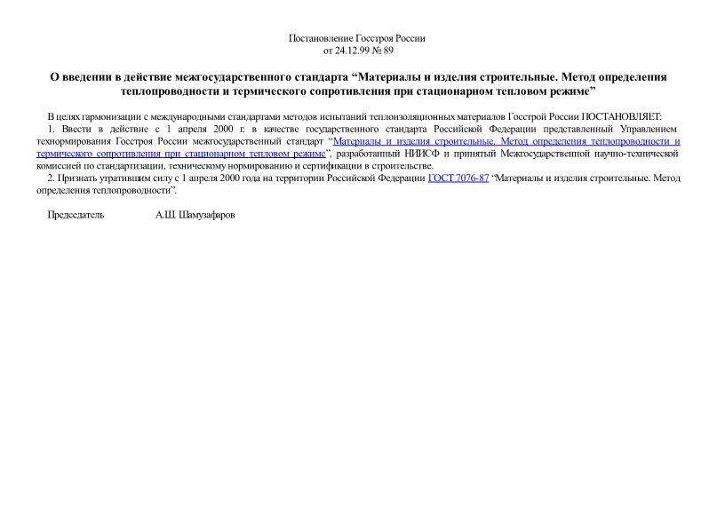 Постановление 89 О введении в действие межгосударственного стандарта