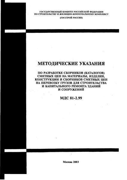 МДС 81-2.99 Методические указания по разработке сборников (каталогов) сметных цен на материалы, изделия, конструкции и сборников сметных цен на перевозку грузов для строительства и капитального ремонта зданий и сооружений