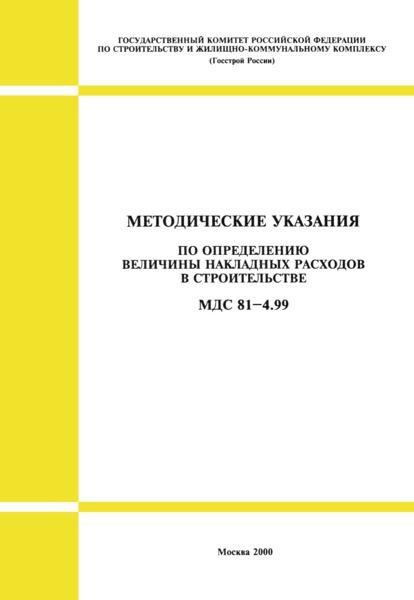 МДС 81-4.99 Методические указания по определению величины накладных расходов в строительстве