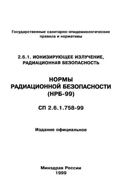 НРБ 99 Нормы радиационной безопасности
