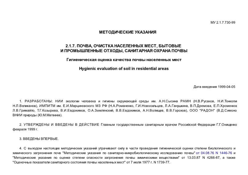 МУ 2.1.7.730-99 Гигиеническая оценка качества почвы населенных мест