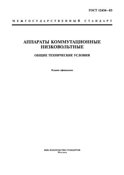 ГОСТ 12434-83 Аппараты коммутационные низковольтные. Общие технические условия