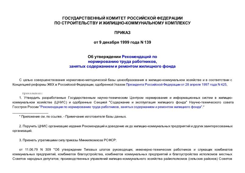 Приказ 139 Об утверждении Рекомендаций по нормированию труда работников, занятых содержанием и ремонтом жилищного фонда