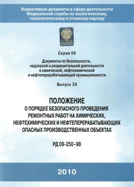 РД 09-250-98 Положение о порядке безопасного проведения ремонтных работ на химических, нефтехимических и нефтеперерабатывающих опасных производственных объектах
