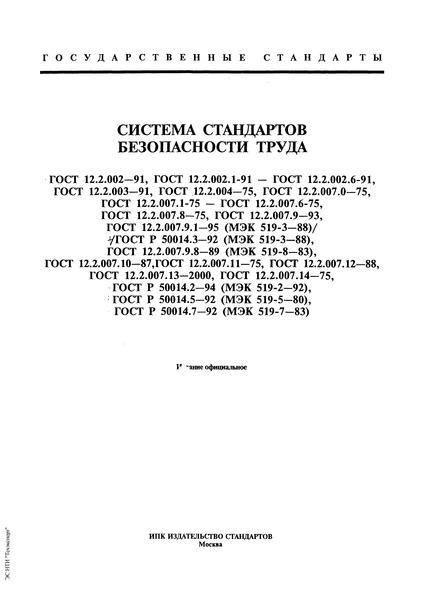 СНиП СТРОИТЕЛЬНЫЕ 11-39-76- meganormru