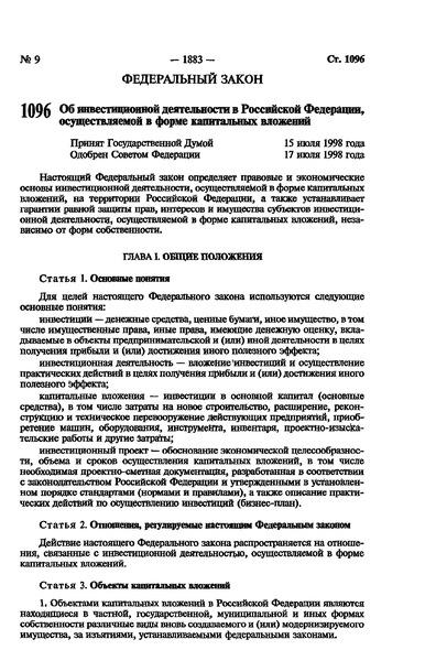 Федеральный закон 39-ФЗ Об инвестиционной деятельности в Российской Федерации, осуществляемой в форме капитальных вложений