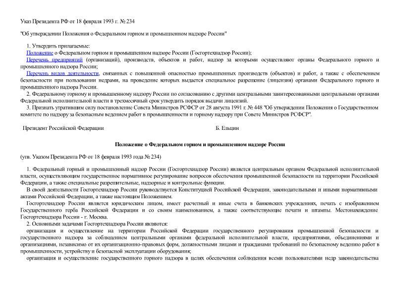 Указ 234 Об утверждении Положения о Федеральном горном и промышленном надзоре России