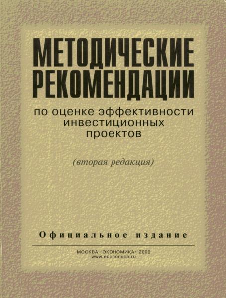 Методические рекомендации по оценке эффективности инвестиционных проектов (2-я редакция)