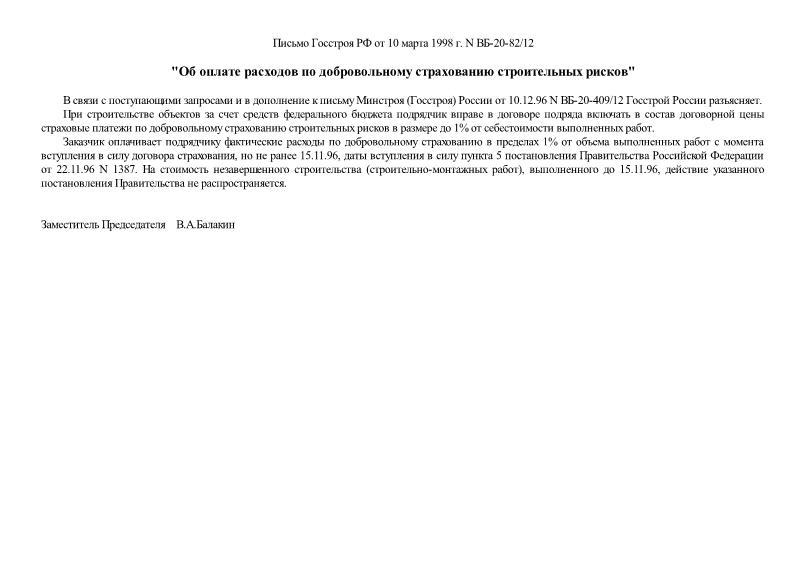 Письмо ВБ-20-82/12 Об оплате расходов по добровольному страхованию строительных рисков