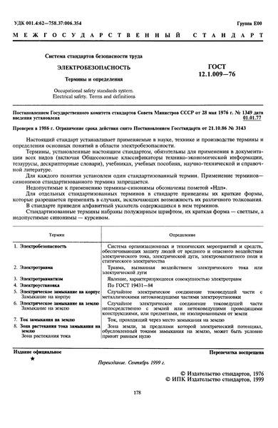 ГОСТ 12.1.009-76 Система стандартов безопасности труда. Электробезопасность. Термины и определения
