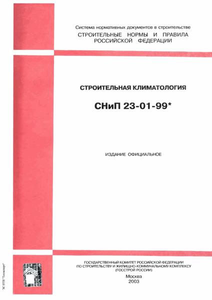 СНиП 23-01-99* Строительная климатология