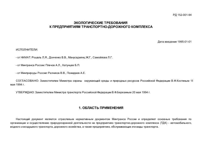 РД 152-001-94 Экологические требования к предприятиям транспортно-дорожного комплекса