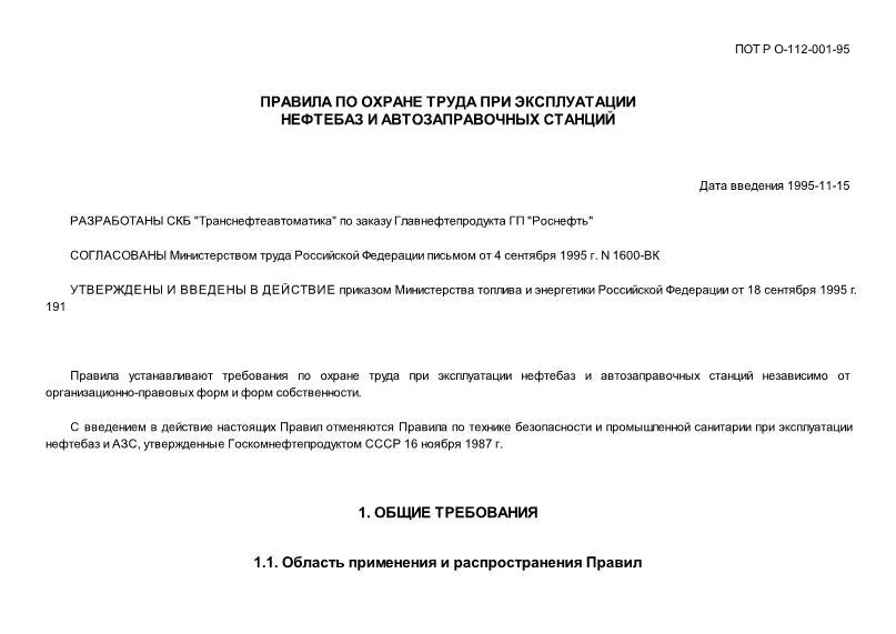 ПОТ Р О-112-001-95 Правила по охране труда при эксплуатации нефтебаз и автозаправочных станций