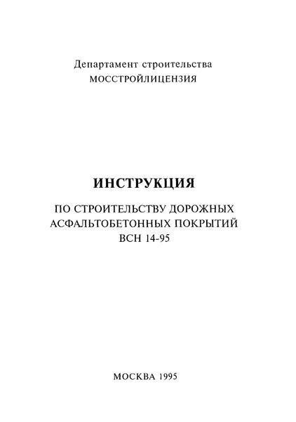 ВСН 14-95 Инструкция по строительству дорожных асфальтобетонных покрытий