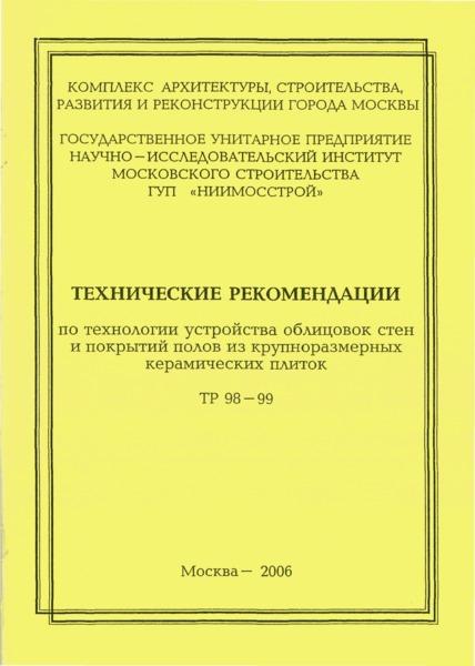 ТР 98-99 Технические рекомендации по технологии устройства облицовок стен и покрытий полов из крупноразмерных керамических плиток