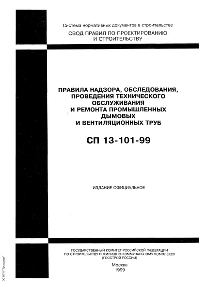 СП 13-101-99 Правила надзора, обследования, проведения технического обслуживания и ремонта промышленных дымовых и вентиляционных труб