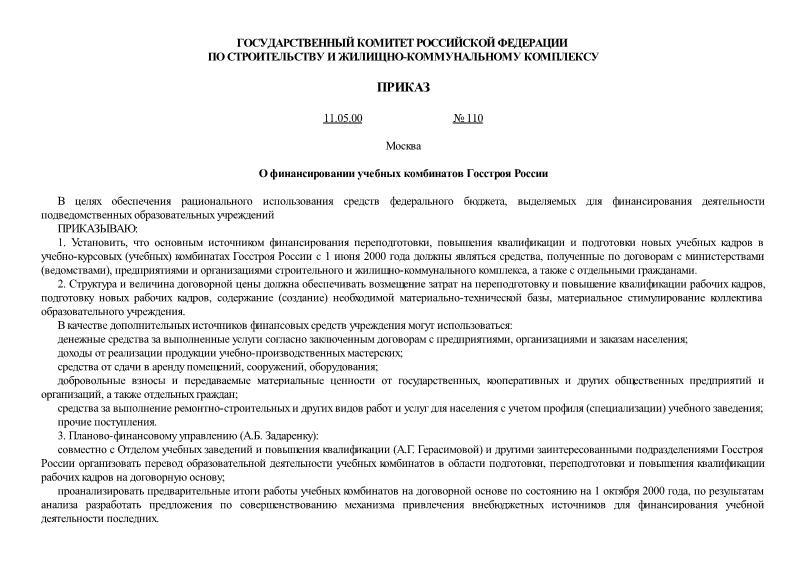 Приказ 110 О финансировании учебных комбинатов Госстроя России