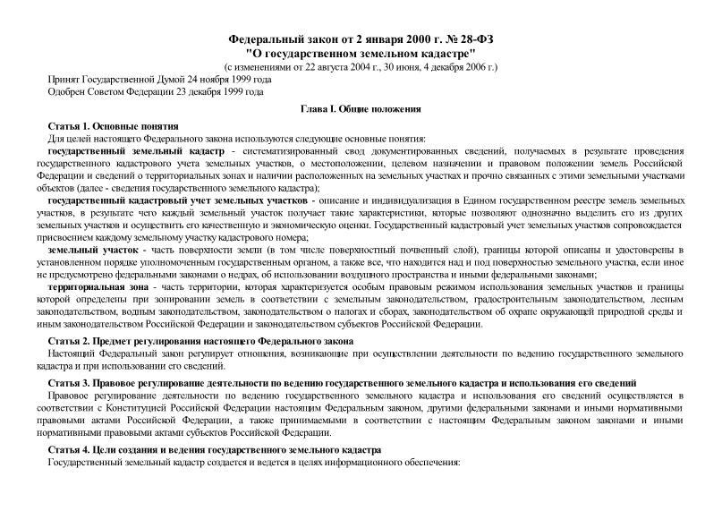 Законодательные основы * федеральный закон о государственном земельном кадастре от 2 января 2000 г 28-фз
