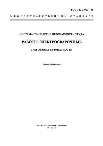 ГОСТ 12.3.003-86 Система стандартов безопасности труда. Работы электросварочные. Требования безопасности