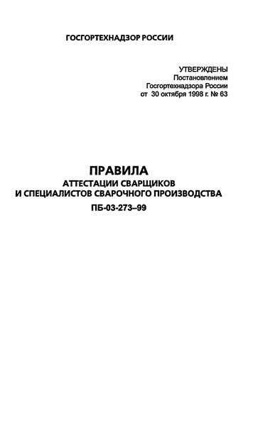 ПБ 03-273-99 Правила аттестации сварщиков и специалистов сварочного производства