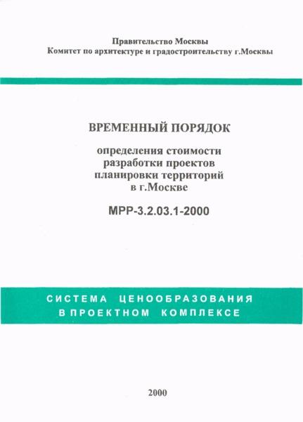 МРР 3.2.03.1-2000 Временный порядок определения стоимости разработки проектов планировки территорий в г. Москве