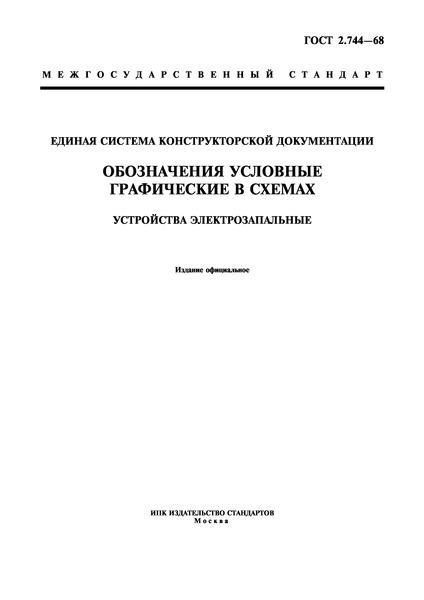 ГОСТ 2.744-68 Единая система конструкторской документации. Обозначения условные графические в схемах. Устройства электрозапальные