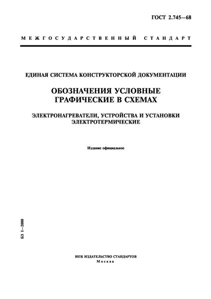 ГОСТ 2.745-68 Единая система конструкторской документации. Обозначения условные графические в схемах. Электронагреватели, устройства и установки электротермические