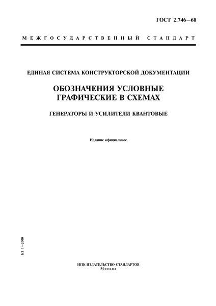 ГОСТ 2.746-68 Единая система конструкторской документации. Обозначения условные графические в схемах. Генераторы и усилители квантовые