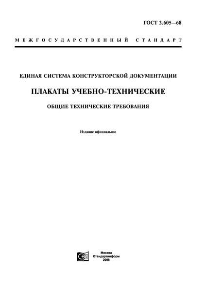 ГОСТ 2.605-68 Единая система конструкторской документации. Плакаты учебно-технические. Общие технические требования