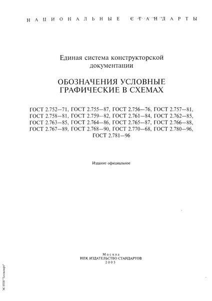 ГОСТ 2.763-85 Единая система конструкторской документации. Обозначения условные графические в электрических схемах. Устройства с импульсно-кодовой модуляцией