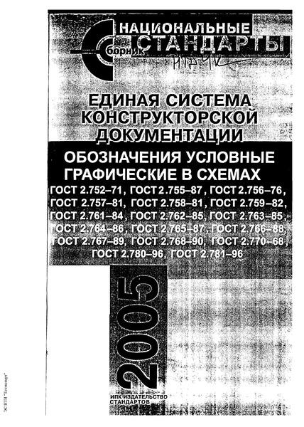 ГОСТ 2.756-76 Единая система конструкторской документации. Обозначения условные графические в схемах. Воспринимающая часть электромеханических устройств