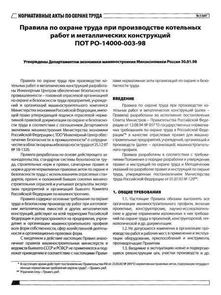 ПОТ Р О-14000-003-98 Правила по охране труда при производстве котельных работ и металлических конструкций