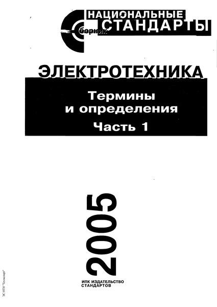 ГОСТ 15845-80 Изделия кабельные. Термины и определения