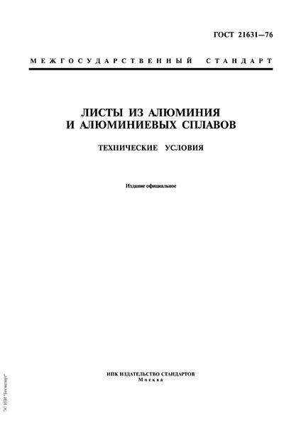 ГОСТ 21631-76 Листы из алюминия и алюминиевых сплавов. Технические условия