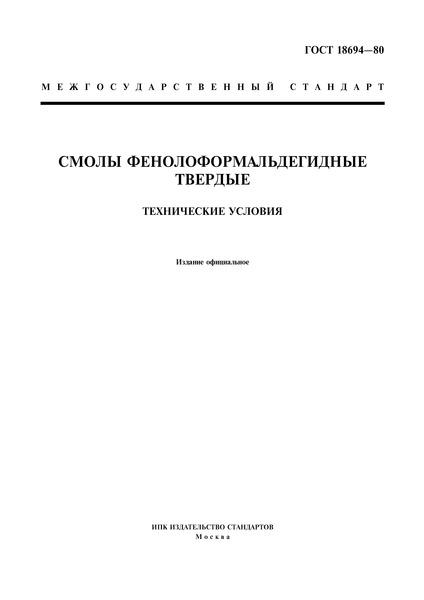 ГОСТ 18694-80 Смолы фенолоформальдегидные твердые. Технические условия