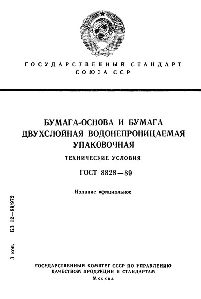 ГОСТ 8828-89 Бумага-основа и бумага двухслойная водонепроницаемая упаковочная. Технические условия