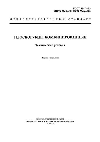 ГОСТ 5547-93 Плоскогубцы комбинированные. Технические условия