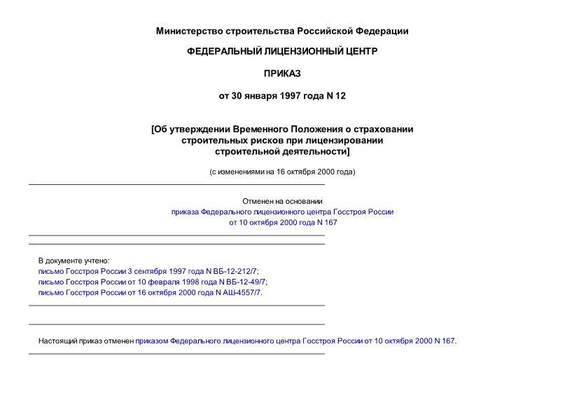 Приказ 12 Временное положение о страховании строительных рисков при лицензировании строительной деятельности