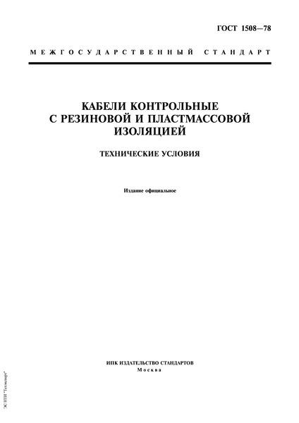 ГОСТ 1508-78 Кабели контрольные с резиновой и пластмассовой изоляцией. Технические условия