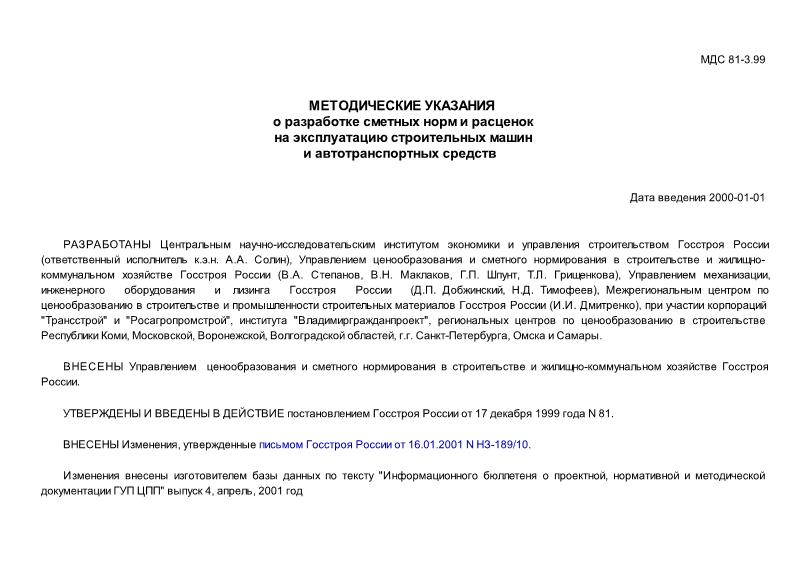 МДС 81-3.99 Методические указания по разработке сметных норм и расценок на эксплуатацию строительных машин и автотранспортных средств
