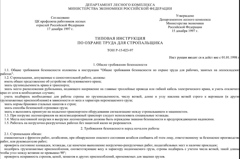 ТОИ Р-15-023-97 Типовая инструкция по охране труда для стропальщиков