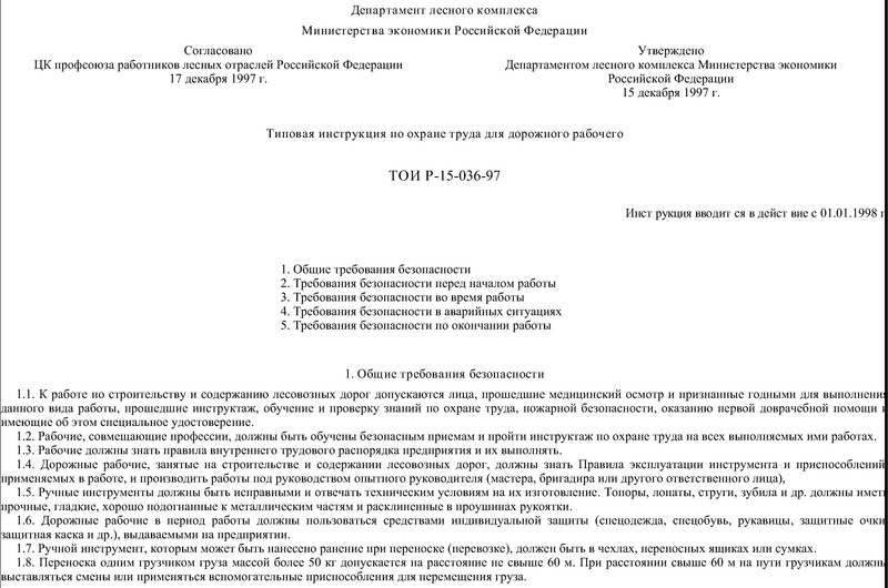 ТОИ Р-15-036-97 Типовая инструкция по охране труда для дорожного рабочего