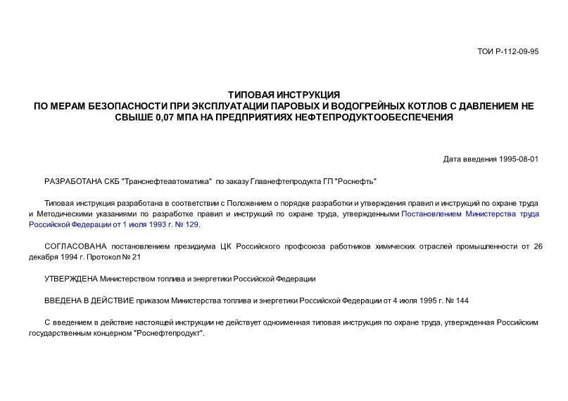 ТОИ Р-112-09-95 Типовая инструкция по мерам безопасности при эксплуатации паровых и водогрейных котлов с давлением не свыше 0,07 МПа на предприятиях нефтепродуктообеспечения