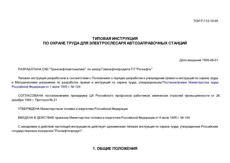 ТОИ Р-112-10-95 Типовая инструкция по охране труда для электрослесаря автозаправочных станций