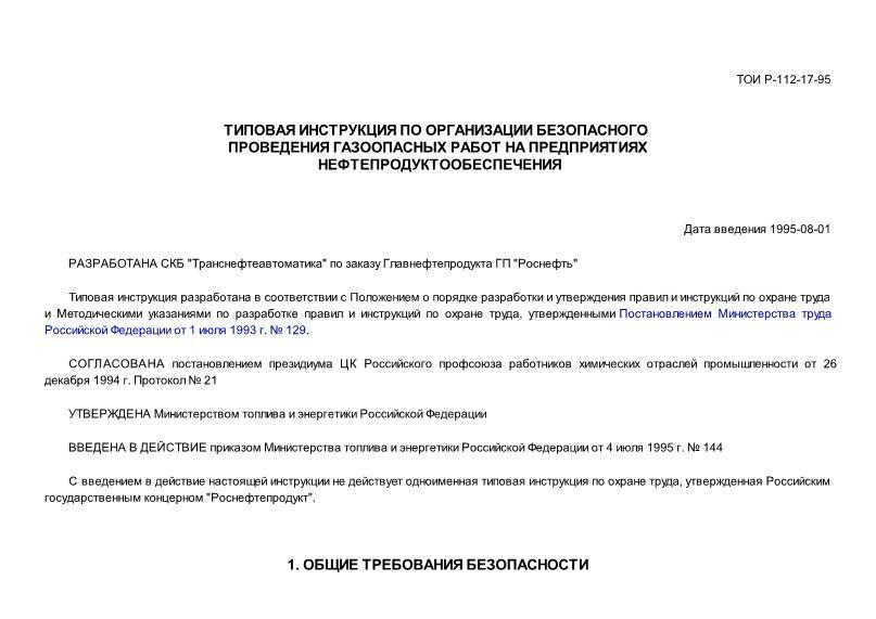 ТОИ Р-112-17-95 Типовая инструкция по организации безопасного проведения газоопасных работ на предприятиях нефтепродуктообеспечения