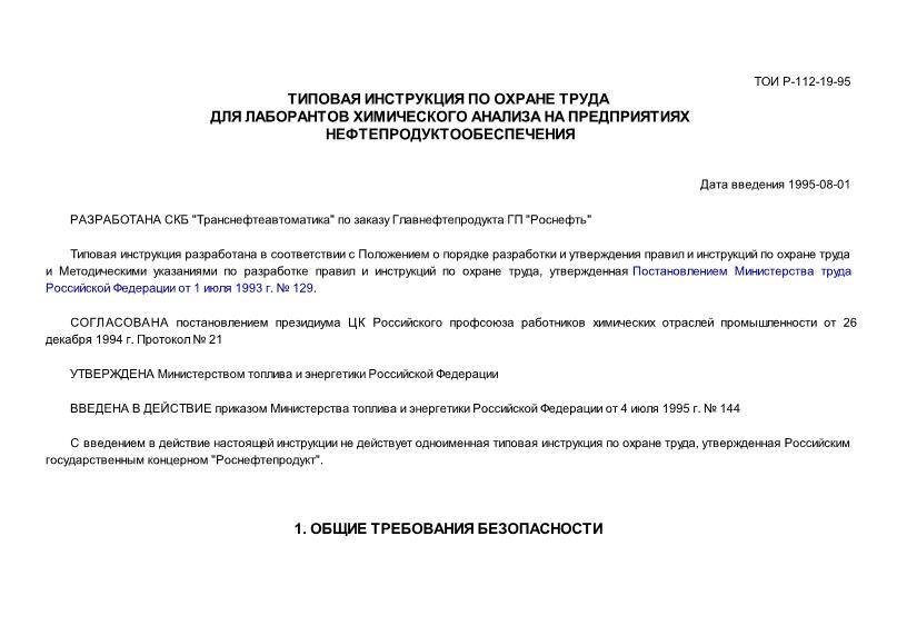 ТОИ Р-112-19-95 Типовая инструкция по охране труда для лаборантов химического анализа на предприятиях нефтепродуктообеспечения